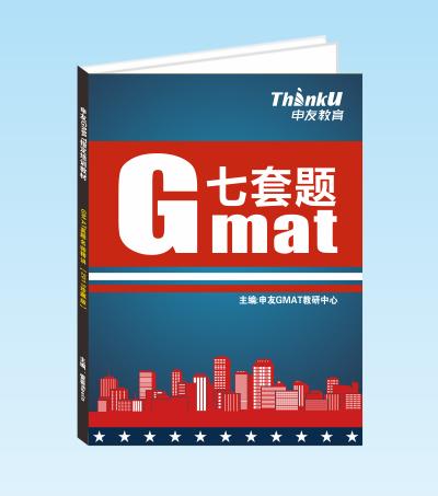 GMAT七套题