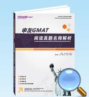 GMAT阅读真题名师解析