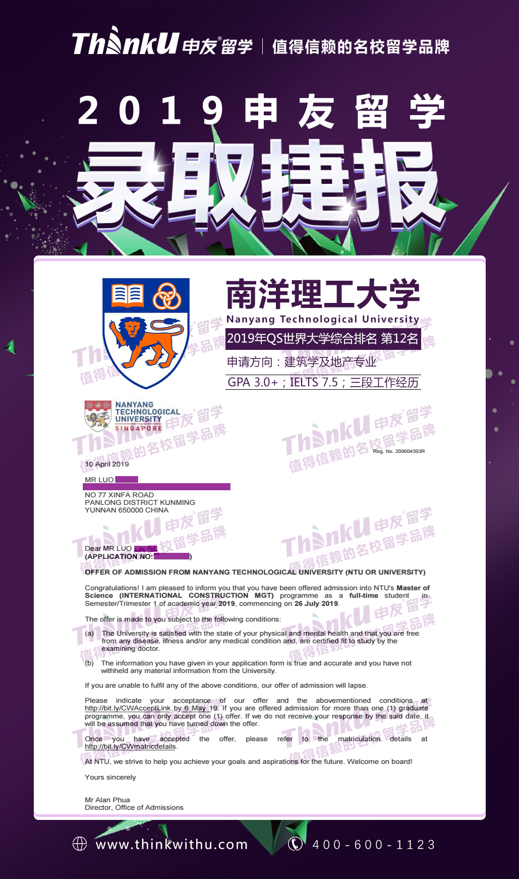 重庆大学-罗同学-南洋理工大学Master of Science International Construction Management offer.jpg