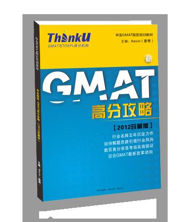 GMAT高分攻略