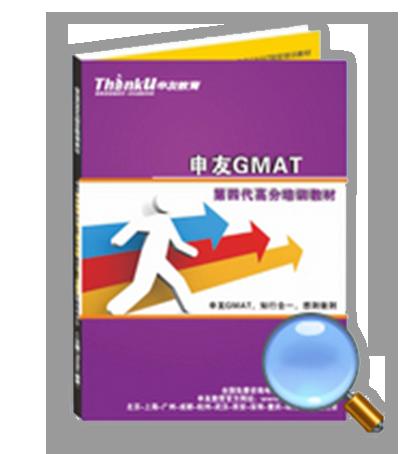 GMAT内部讲义