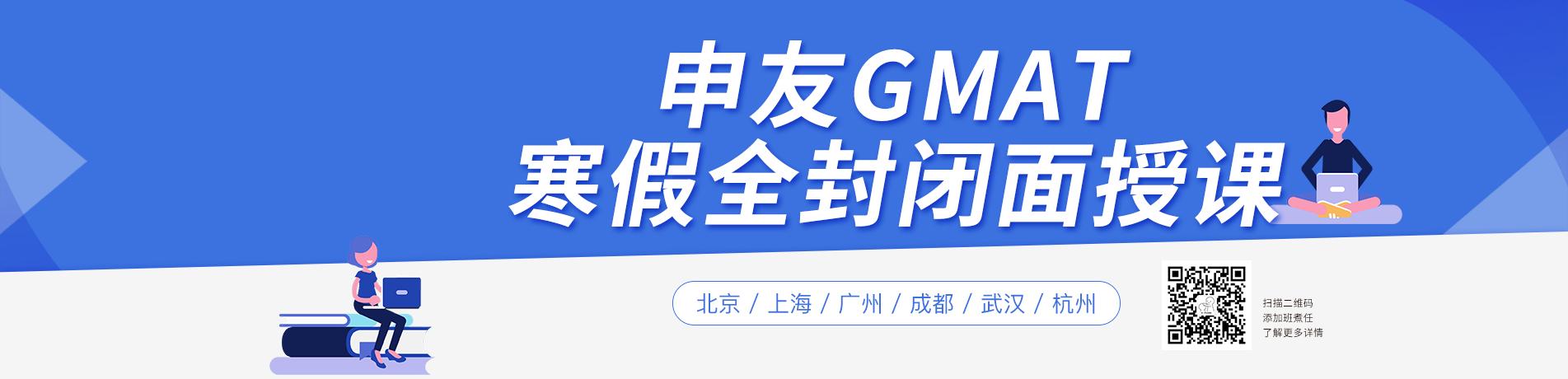 GMAT寒假封闭班全国2019