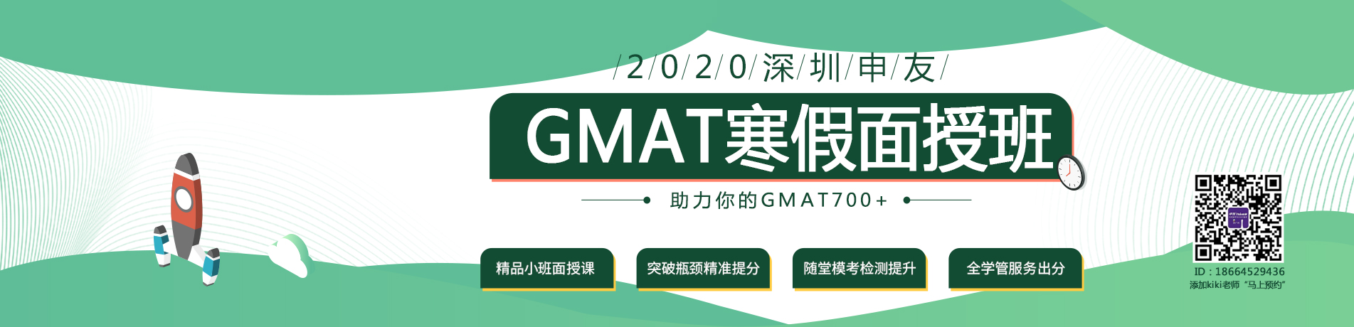 深圳申友GMAT寒假提分面授班