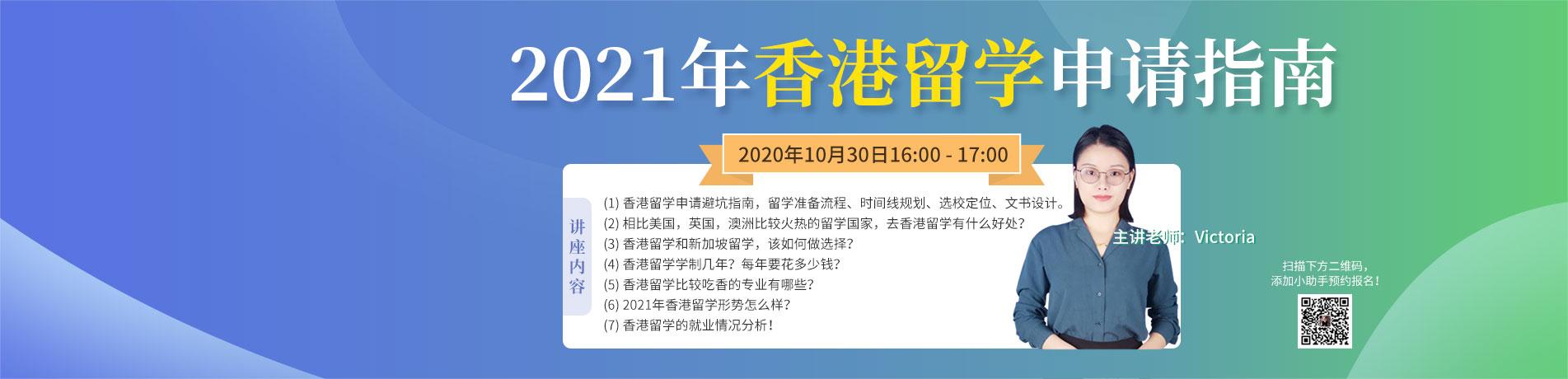 Fedora 2021年香港留学讲座