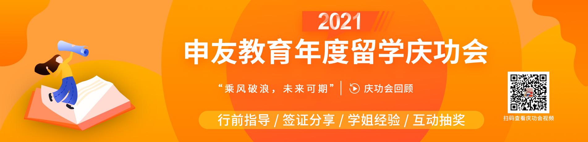 2021申友教育年度留学庆功会