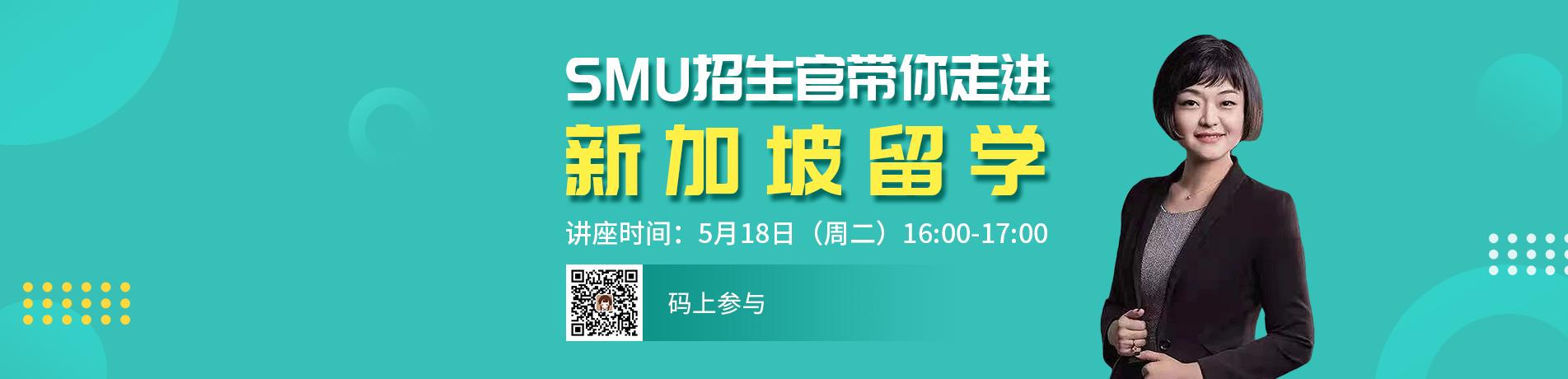 SMU 招生官面对面,讲解新加坡留学,一场讲座知透透!