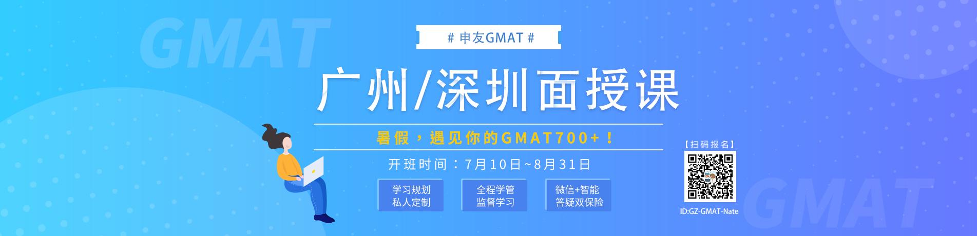 广州深圳面授GMAT